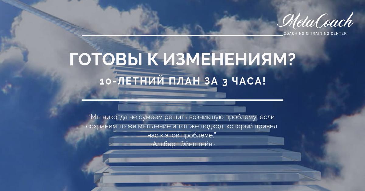 10-ЛЕТНИЙ ПЛАН ЗА 3 ЧАСА!