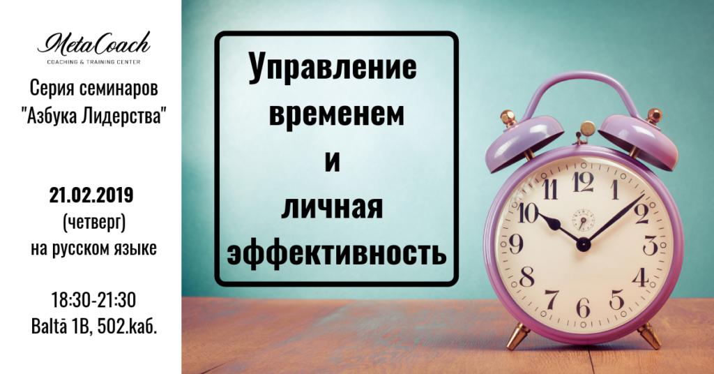 Управление временем и личная эффективность!