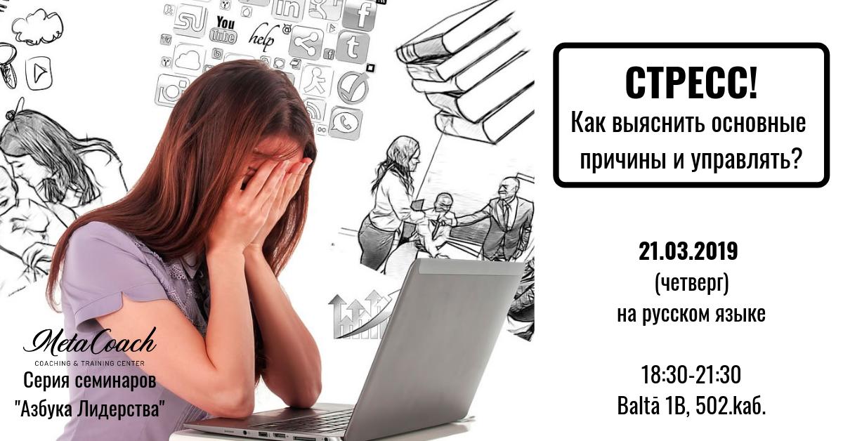 Стресс! Как выявить истинные причины и научиться управлять?