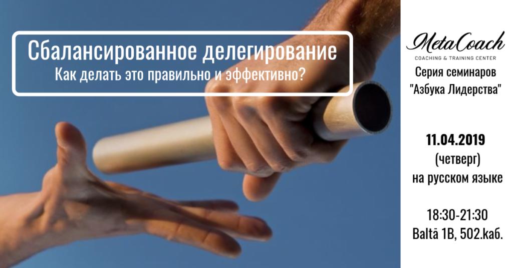 Сбалансированное делегирование - как это делать правильно и эффективно?