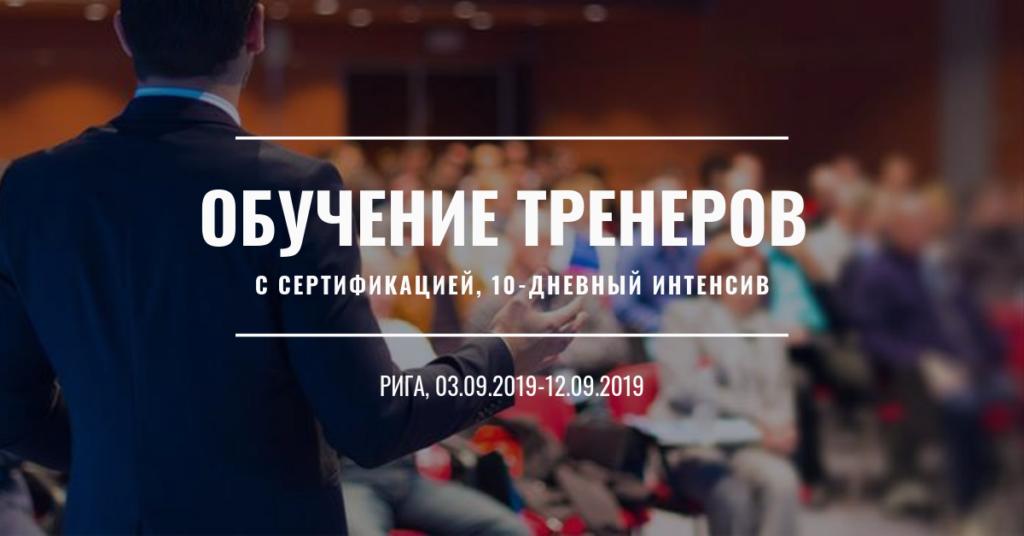 Обучение Тренеров АPC с сертификацией -10-дневный интенсив!