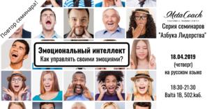 Эмоциональный интеллект - Как управлять своими эмоциями?