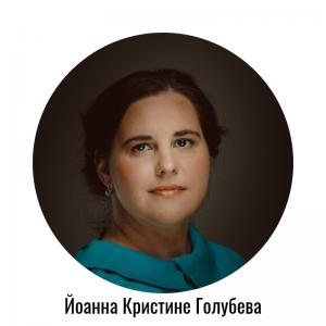 Joanna Kristīne Golubeva