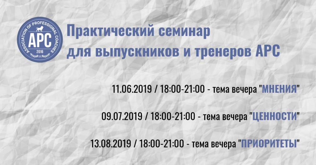 Летние Семинары для выпускников и тренеров АPC