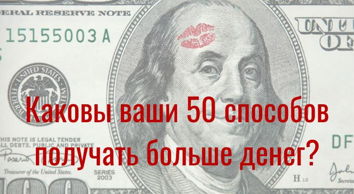 50 способов заработать больше денег