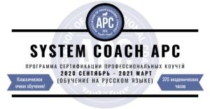 Обучение коучингу на русском языке
