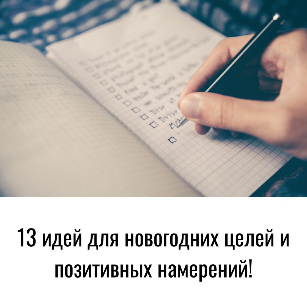 13 идей для целей и позитивных намерений в новом году!