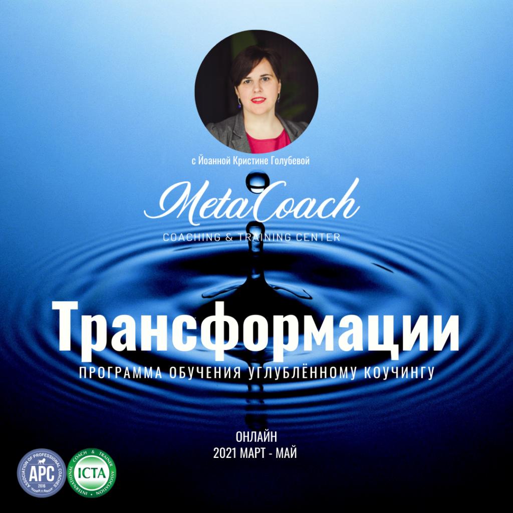 Программа углубленного коучинга «ТРАНСФОРМАЦИИ» на русском языке